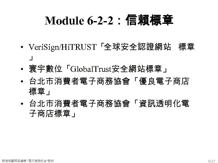 Module 6 -2 -2:信賴標章 • Veri. Sign/Hi. TRUST「全球安全認證網站 標章 」 • 寰宇數位「Global. Trust安全網站標章」 •