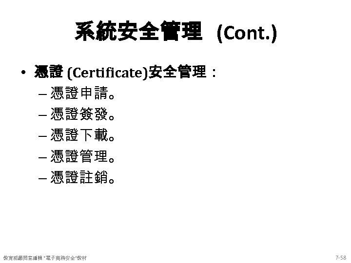 系統安全管理 (Cont. ) • 憑證 (Certificate)安全管理: – 憑證申請。 – 憑證簽發。 – 憑證下載。 – 憑證管理。