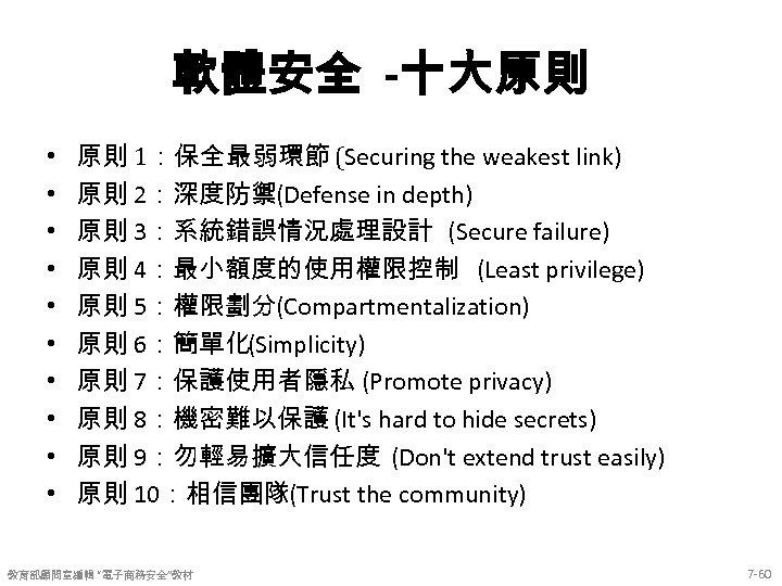 軟體安全 -十大原則 • • • 原則 1:保全最弱環節 (Securing the weakest link) 原則 2:深度防禦(Defense in