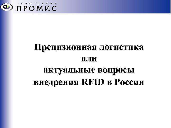 Прецизионная логистика или актуальные вопросы внедрения RFID в России