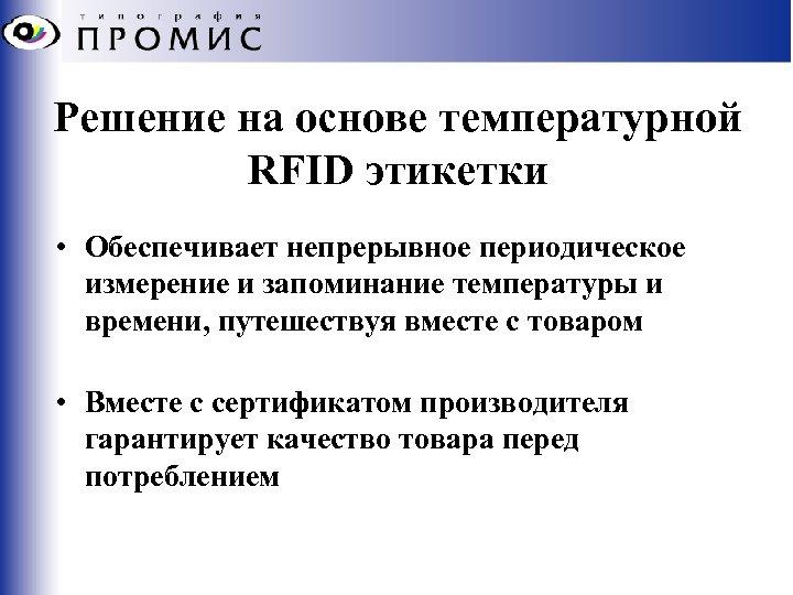 Решение на основе температурной RFID этикетки • Обеспечивает непрерывное периодическое измерение и запоминание температуры