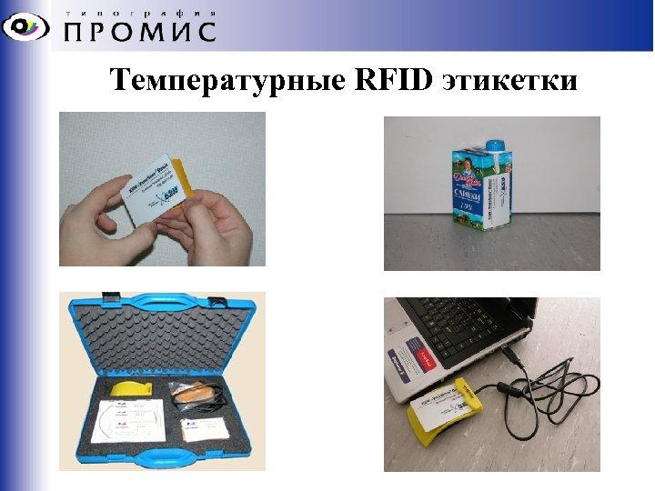 Температурные RFID этикетки