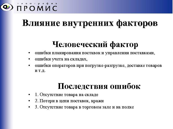 Влияние внутренних факторов Человеческий фактор • ошибки планирования поставок и управления поставками, • ошибки