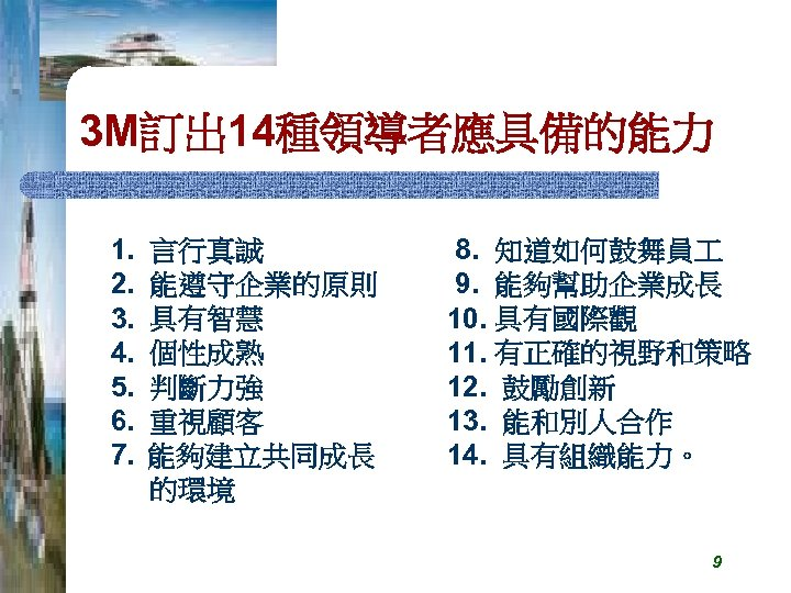 3 M訂出 14種領導者應具備的能力 1. 2. 3. 4. 5. 6. 7. 言行真誠 能遵守企業的原則 具有智慧 個性成熟