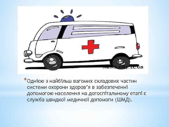 *Однією з найбільш вагомих складових частин системи охорони здоров'я в забезпеченні допомогою населення на