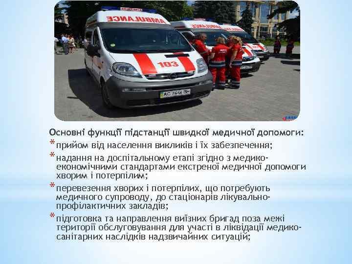 Основні функції підстанції швидкої медичної допомоги: * прийом від населення викликів і їх забезпечення;