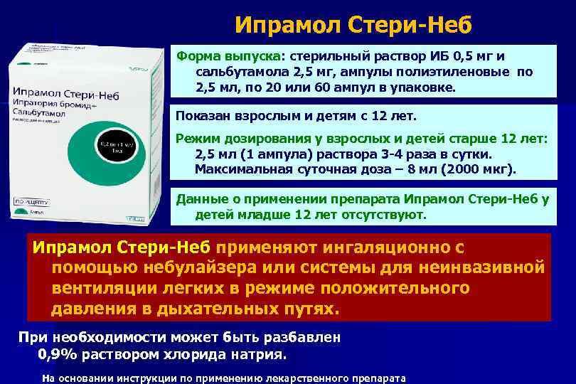 Ипрамол Стери-Неб Форма выпуска: стерильный раствор ИБ 0, 5 мг и сальбутамола 2, 5