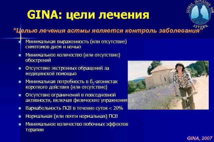 """GINA: цели лечения """"Целью лечения астмы является контроль заболевания"""" n Минимальная выраженность (или отсутствие)"""