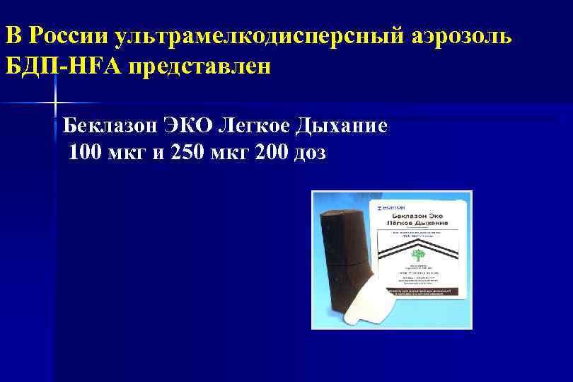В России ультрамелкодисперсный аэрозоль БДП-HFA представлен Беклазон ЭКО Легкое Дыхание 100 мкг и 250