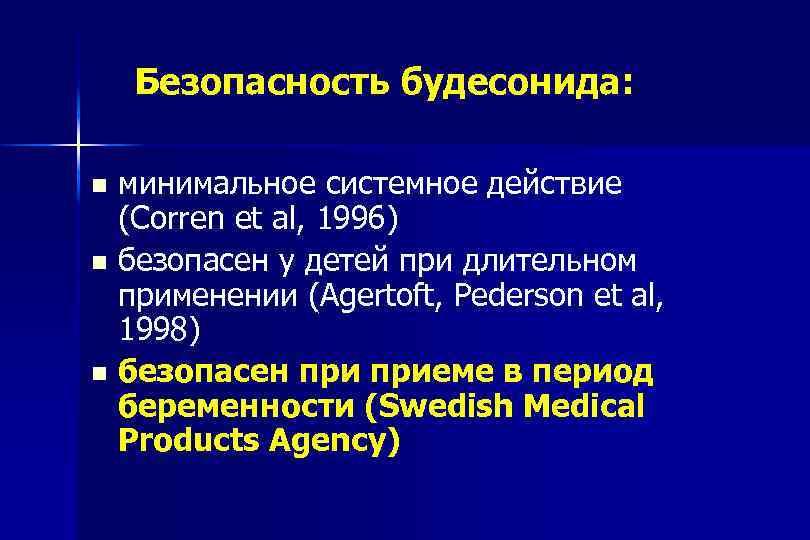 Безопасность будесонида: минимальное системное действие (Corren et al, 1996) n безопасен у детей при