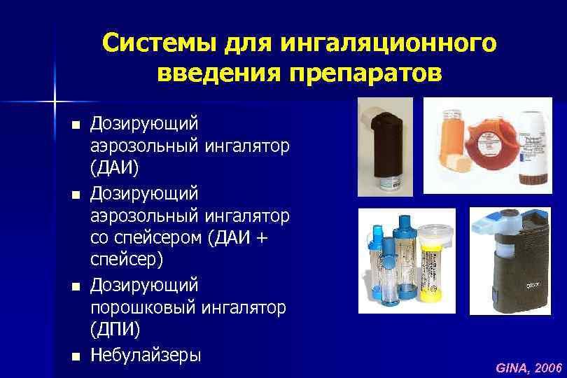 Системы для ингаляционного введения препаратов n n Дозирующий аэрозольный ингалятор (ДАИ) Дозирующий аэрозольный ингалятор