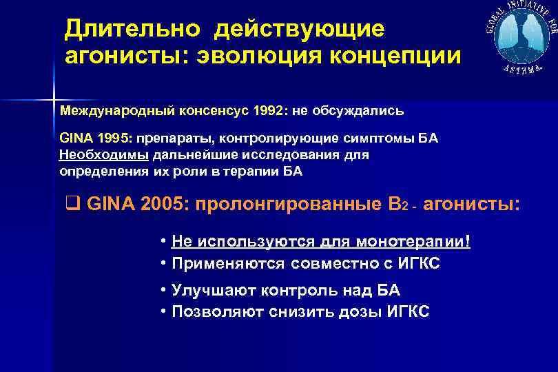 Длительно действующие агонисты: эволюция концепции 2 - Международный консенсус 1992: не обсуждались GINA 1995: