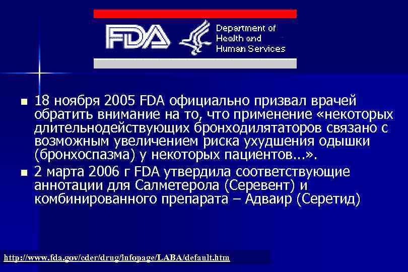 n n 18 ноября 2005 FDA официально призвал врачей обратить внимание на то, что