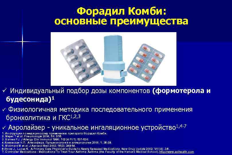 Форадил Комби: основные преимущества ü Индивидуальный подбор дозы компонентов (формотерола и будесонида)1 ü Физиологичная