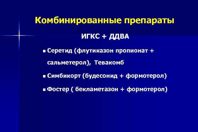 Комбинированные препараты ИГКС + ДДВА n Серетид (флутиказон пропионат + сальметерол), Тевакомб n Симбикорт