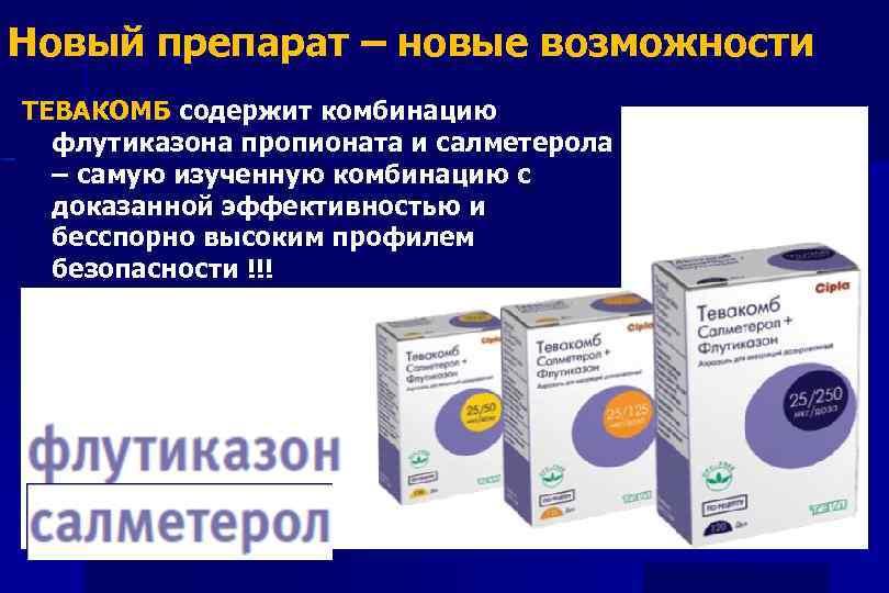 Новый препарат – новые возможности ТЕВАКОМБ содержит комбинацию флутиказона пропионата и салметерола – самую