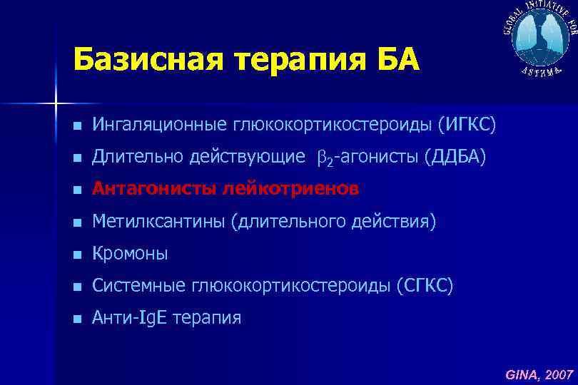 Базисная терапия БА n Ингаляционные глюкокортикостероиды (ИГКС) n Длительно действующие 2 -агонисты (ДДБА) n