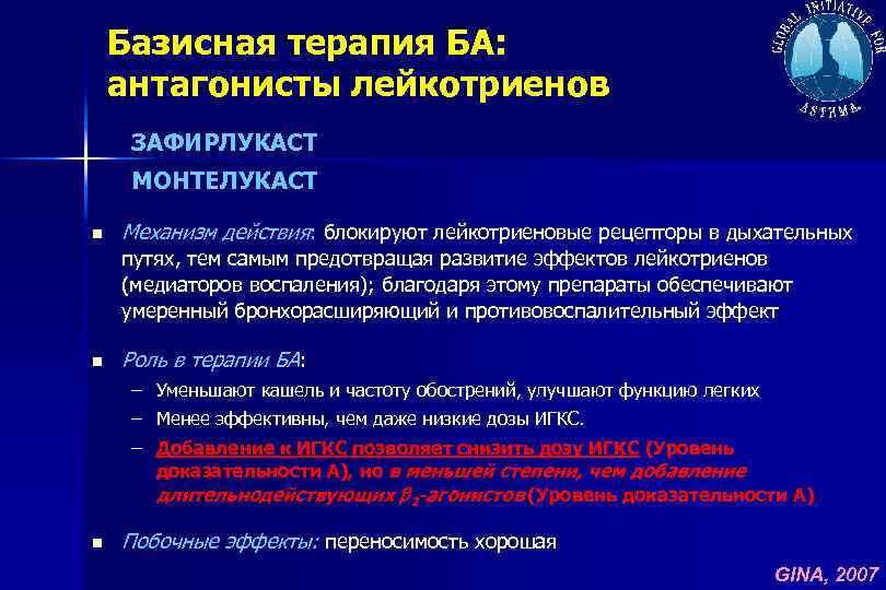 Базисная терапия БА: антагонисты лейкотриенов ЗАФИРЛУКАСТ МОНТЕЛУКАСТ n Механизм действия: блокируют лейкотриеновые рецепторы в