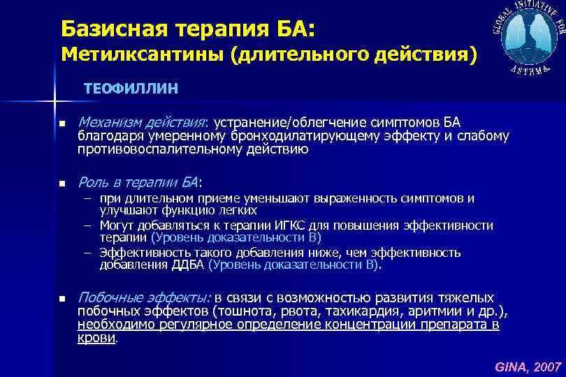 Базисная терапия БА: Метилксантины (длительного действия) ТЕОФИЛЛИН n Механизм действия: устранение/облегчение симптомов БА n