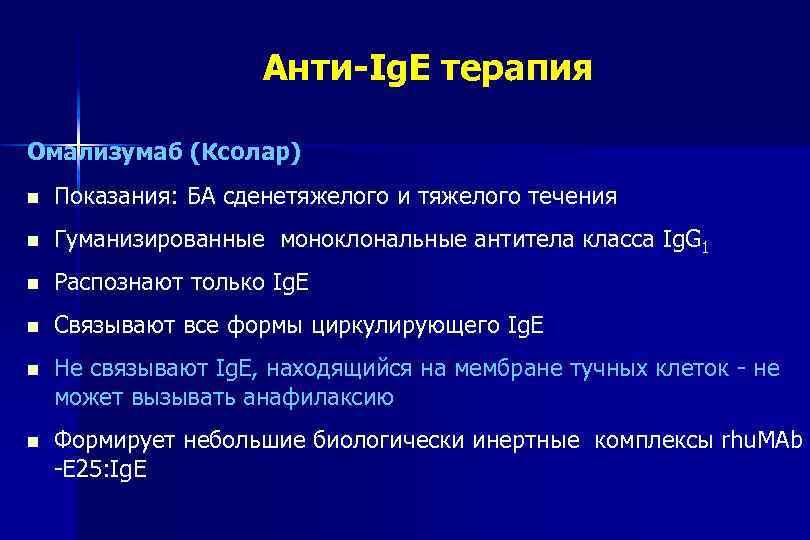 Анти-Ig. E терапия Омализумаб (Ксолар) n Показания: БА сденетяжелого и тяжелого течения n Гуманизированные