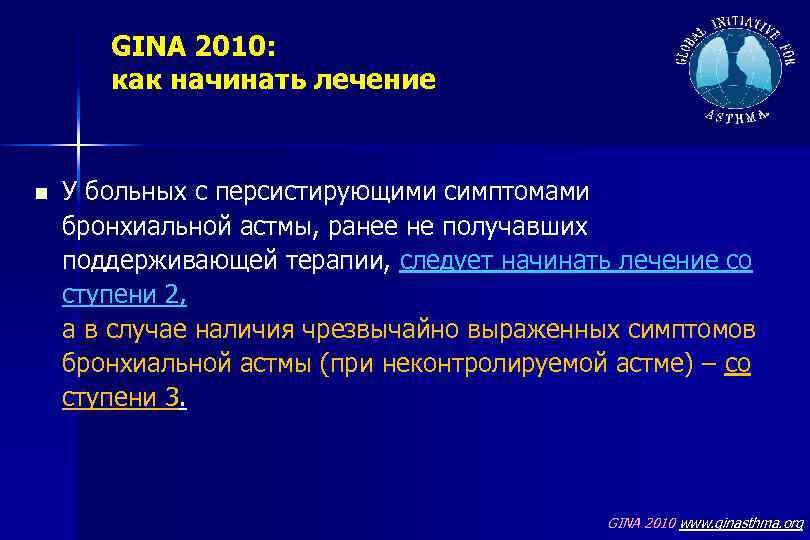 GINA 2010: как начинать лечение n У больных с персистирующими симптомами бронхиальной астмы, ранее