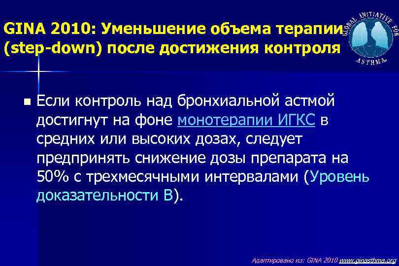 GINA 2010: Уменьшение объема терапии (step-down) после достижения контроля n Если контроль над бронхиальной