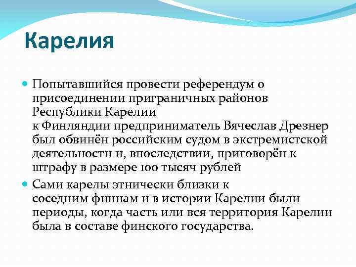 Карелия Попытавшийся провести референдум о присоединении приграничных районов Республики Карелии к Финляндии предприниматель Вячеслав
