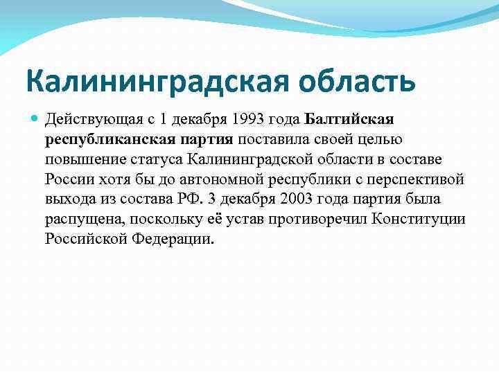 Калининградская область Действующая с 1 декабря 1993 года Балтийская республиканская партия поставила своей целью