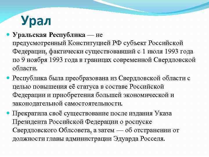Урал Уральская Республика — не предусмотренный Конституцией РФ субъект Российской Федерации, фактически существовавший с