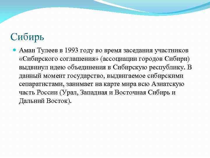 Сибирь Аман Тулеев в 1993 году во время заседания участников «Сибирского соглашения» (ассоциации городов