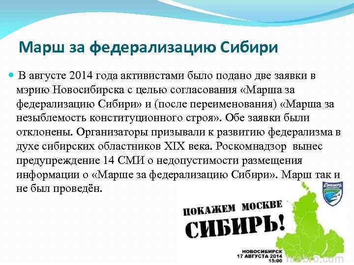 Марш за федерализацию Сибири В августе 2014 года активистами было подано две заявки в