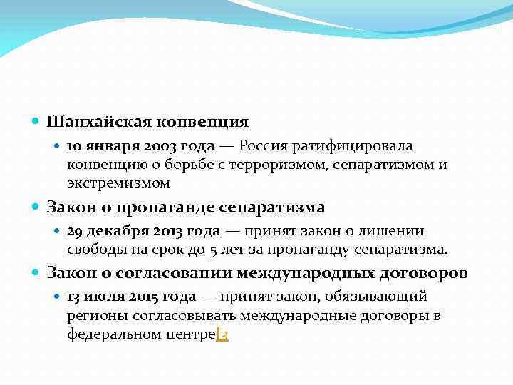 Шанхайская конвенция 10 января 2003 года — Россия ратифицировала конвенцию о борьбе с