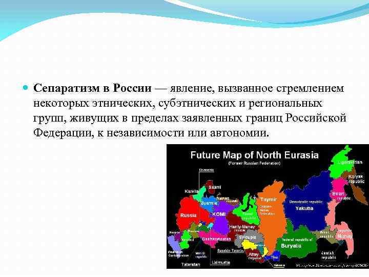 Сепаратизм в России — явление, вызванное стремлением некоторых этнических, субэтнических и региональных групп,