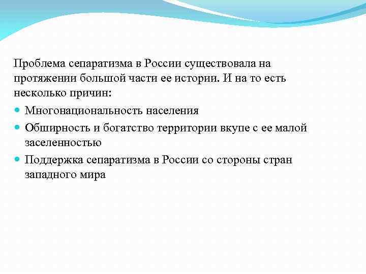 Проблема сепаратизма в России существовала на протяжении большой части ее истории. И на то