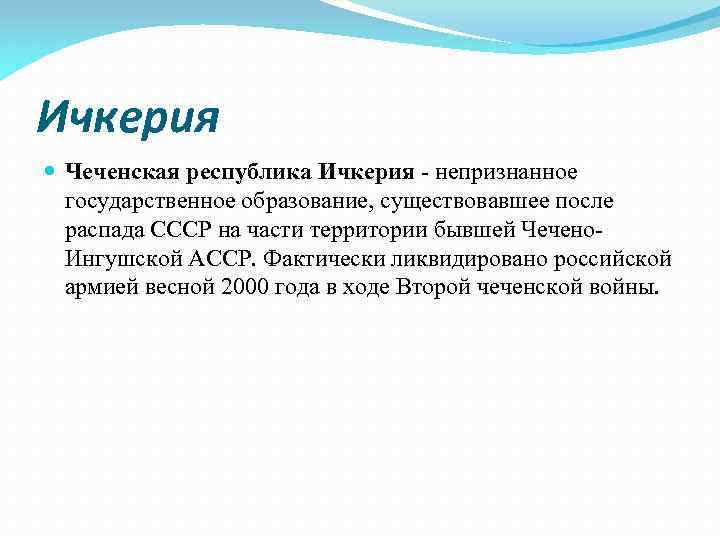 Ичкерия Чеченская республика Ичкерия - непризнанное государственное образование, существовавшее после распада СССР на части