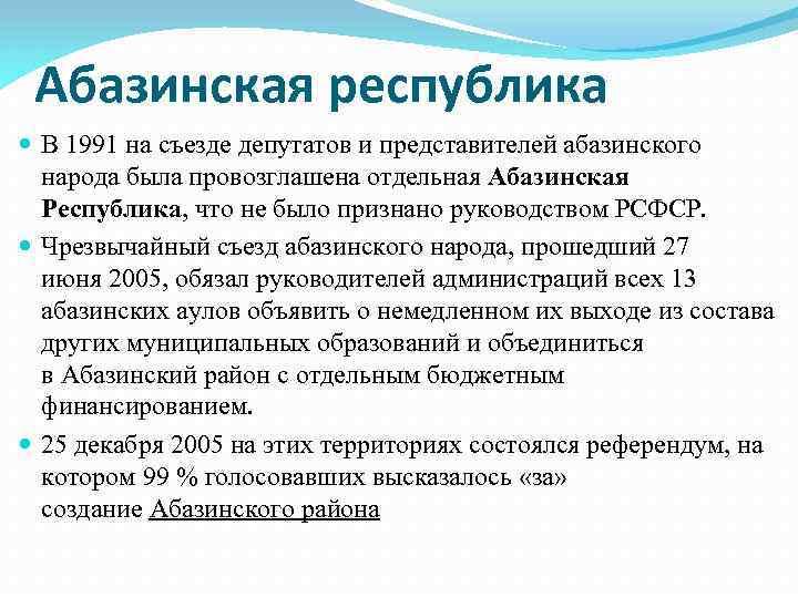 Абазинская республика В 1991 на съезде депутатов и представителей абазинского народа была провозглашена отдельная