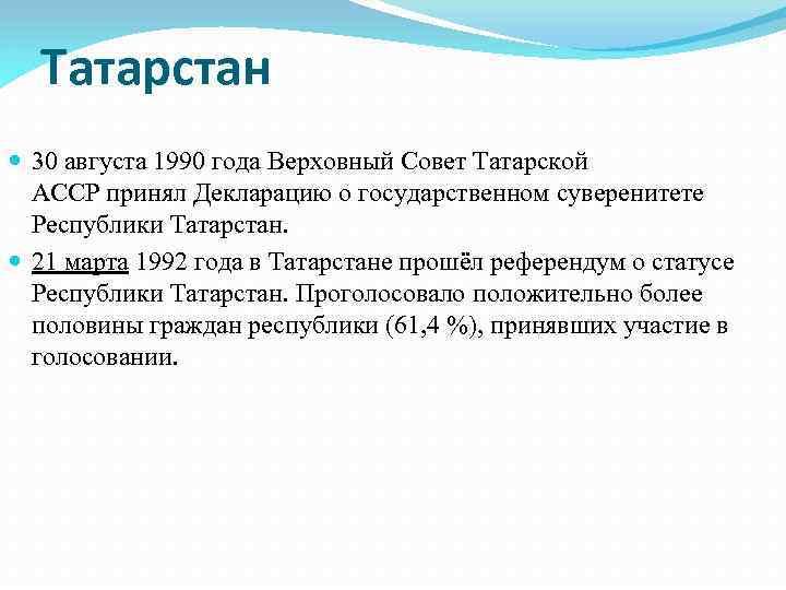 Татарстан 30 августа 1990 года Верховный Совет Татарской АССР принял Декларацию о государственном суверенитете