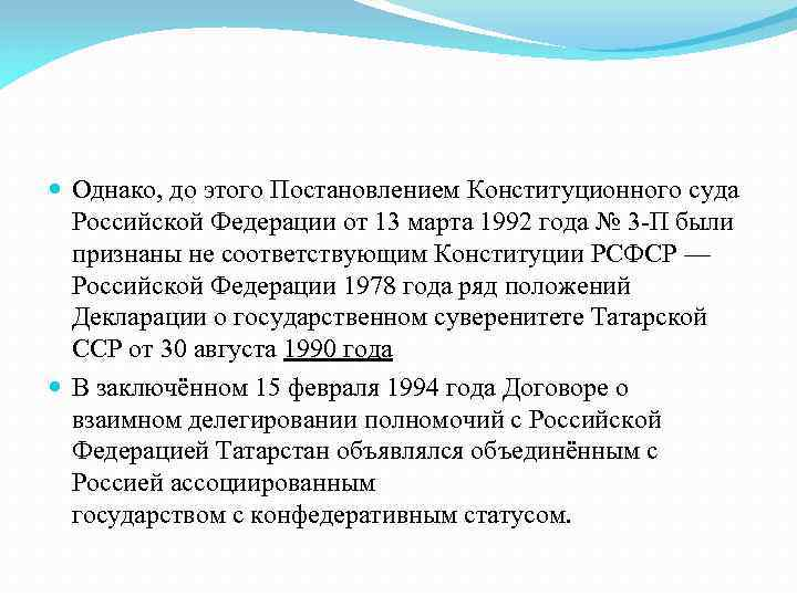 Однако, до этого Постановлением Конституционного суда Российской Федерации от 13 марта 1992 года