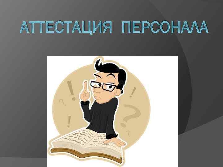 АТТЕСТАЦИЯ ПЕРСОНАЛА