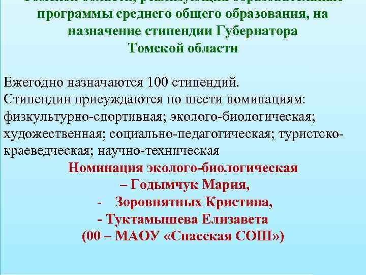Томской области, реализующих образовательные программы среднего общего образования, на назначение стипендии Губернатора Томской области