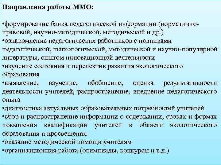 Направления работы ММО: • формирование банка педагогической информации (нормативноправовой, научно-методической, методической и др. )