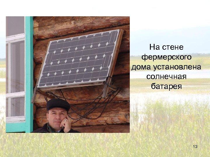 На стене фермерского дома установлена солнечная батарея 13