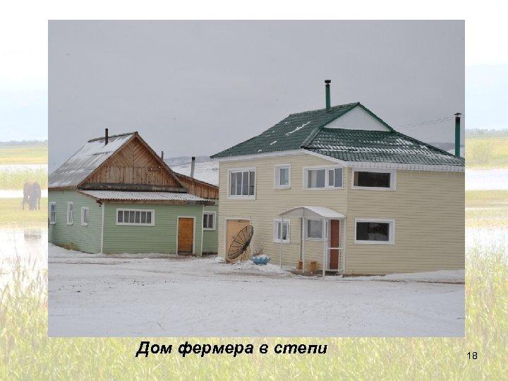 Дом фермера в степи 18