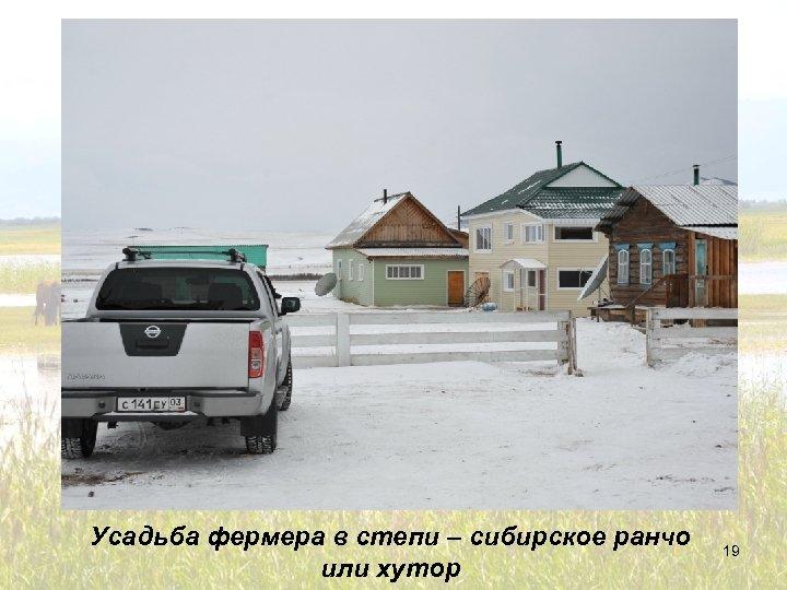 Усадьба фермера в степи – сибирское ранчо или хутор 19