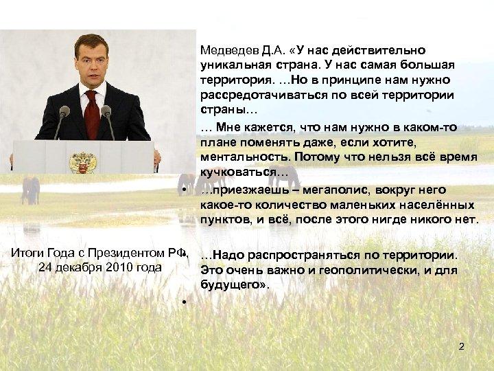 • • Медведев Д. А. «У нас действительно уникальная страна. У нас самая