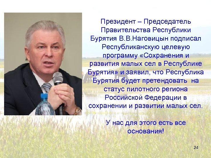 Президент – Председатель Правительства Республики Бурятия В. В. Наговицын подписал Республиканскую целевую программу «Сохранения