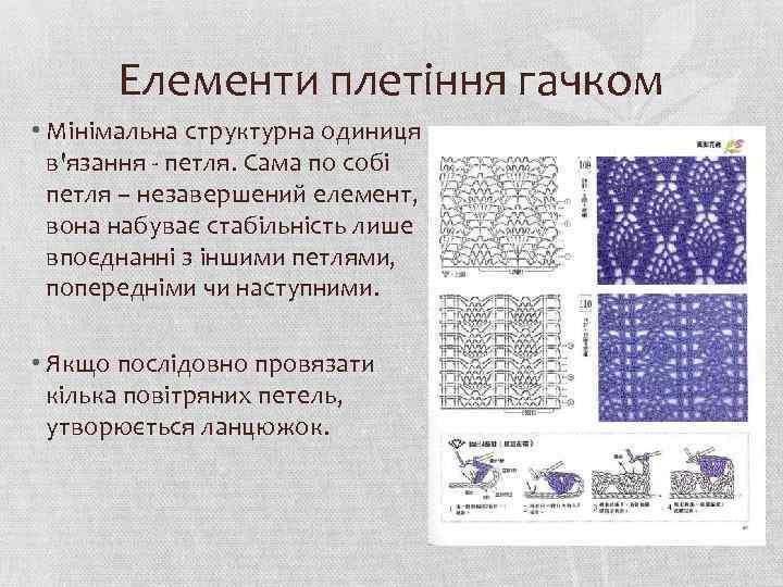 Елементи плетіння гачком • Мінімальна структурна одиниця в'язання - петля. Сама по собі петля