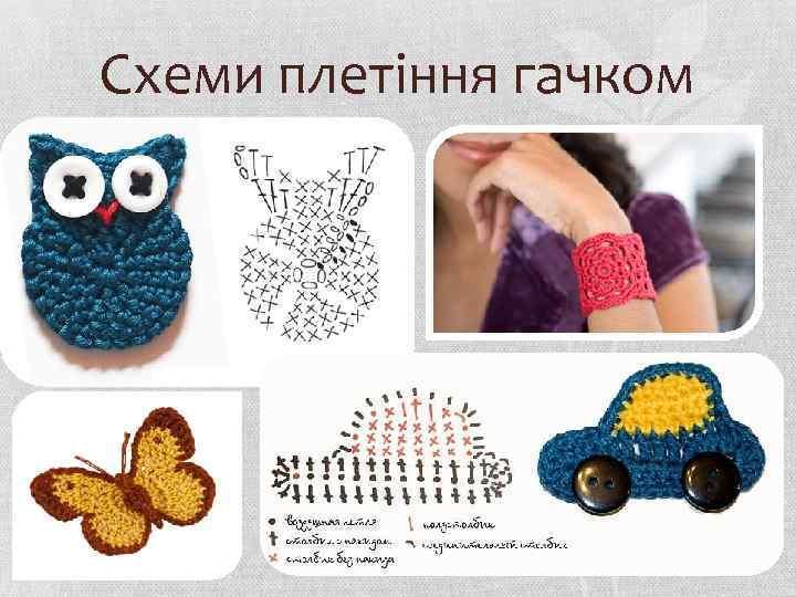 Схеми плетіння гачком
