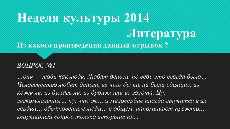Неделя культуры 2014 Литература Из какого произведения данный отрывок ? ВОПРОС № 1 …они