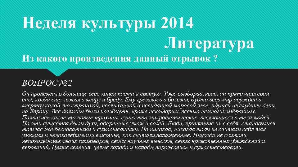 Неделя культуры 2014 Литература Из какого произведения данный отрывок ? ВОПРОС № 2 Он